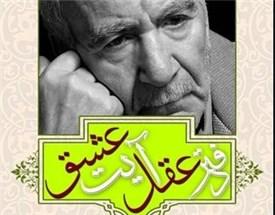 موسسه پژوهشی حکمت و فلسفه ایران دوازده عنوان دیویدی صوتی منتشر کرد.