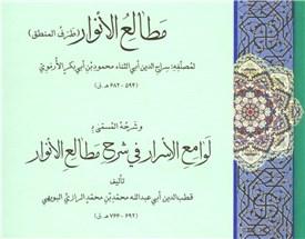 برگزاری نشست نقد و بررسی کتاب شرح مطالع قطب الدین رازی به تصحیح ابوالقاسم رحمانی