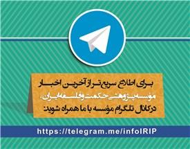 کانال تلگرام مؤسسه