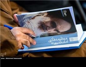مراسم رونمایی از کتاب منظومه فکری امام خمینی(ره) عصر امروز در فرهنگسرای گلستان برگزار شد.
