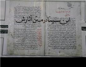 همایش ابنسینا در متن آثارش (چهارشنبه یکم شهریورماه 1396)